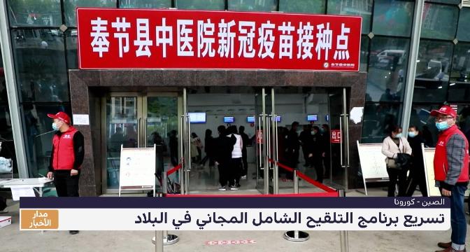 حصيلة عملية التلقيح في الصين