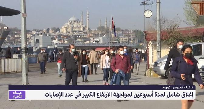 تركيا .. إغلاق شامل لمدة أسبوعين لمواجهة الارتفاع الكبير في عدد إصابات كورونا