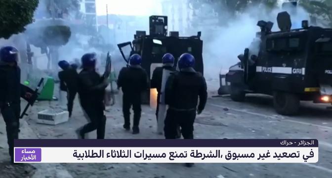 الشرطةالجزائرية تمنع مسيرات الثلاثاء الطلابية بالقوة