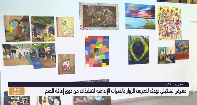 معرض تشكيلي للتعريف بالقدرات الإبداعية لتمليذات من ذوي إعاقة الصم
