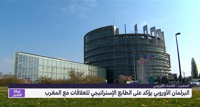 البرلمان الأوروبي يؤكد على الطابع الإستراتيجي للعلاقات مع المغرب