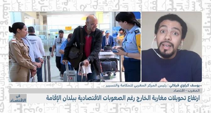 ارتفاع تحويلات مغاربة الخارج رغم الصعوبات الاقتصادية ببلدان الإقامة