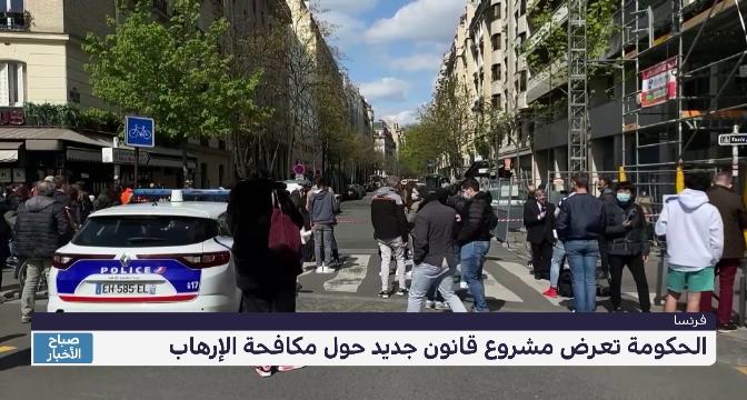 الحكومة الفرنسية تعرض مشروع قانون جديد حول مكافحة الإرهاب