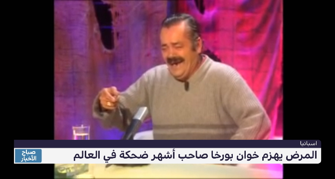 المرض يهزم خوان بورخا صاحب أشهر ضحكة في العالم