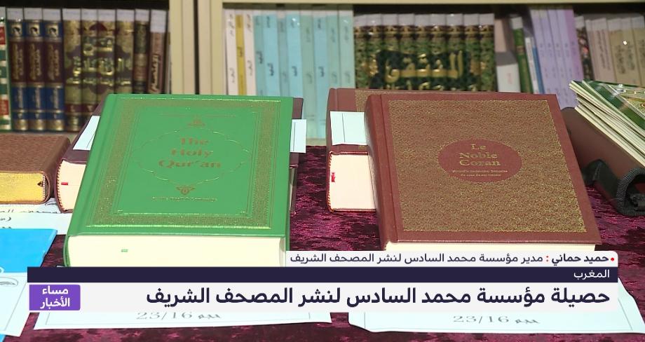 حصيلة مؤسسة محمد السادس لنشر المصحف الشريف لسنة 2020