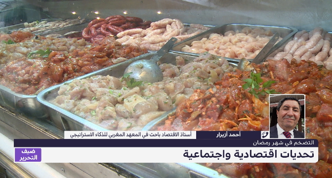 """أحمد أزيرار يتحدث في """"ضيف التحرير"""" عن التضخم في شهر رمضان"""