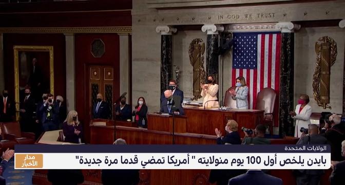 أبرز ما قاله الرئيس الأمريكي بايدن في خطاب الـ 100 يوم