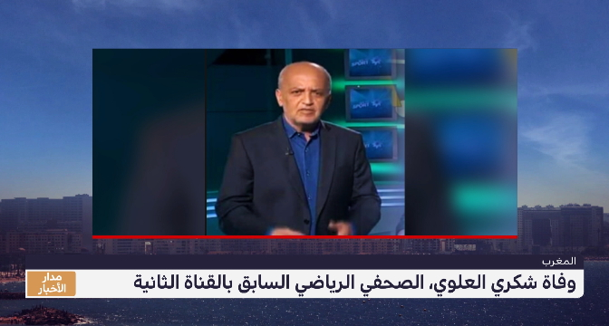 وفاة شكري العلوي، الصحفي الرياضي السابق بالقناة الثانية