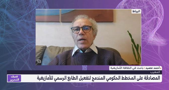 ضيف التحرير .. أحمد عصيد يناقش تفعيل الطابع الرسمي للأمازيغية