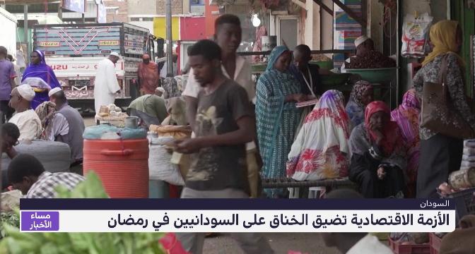 الأزمة الاقتصادية تضيق الخناق على السودانيين في رمضان