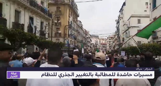 الجزائر..  مسيرات حاشدة للمطالبة بالتغيير الجذري للنظام