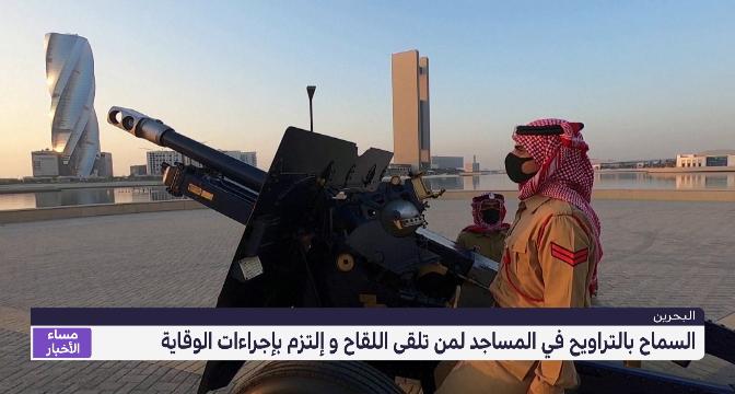 البحرين .. السماح بالتراويح في المساجد لمن تلقى اللقاح و إلتزم بإجراءات الوقاية