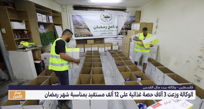 وكالة بيت مال القدس الشريف توزع 3 آلاف حصة غذائية بمناسبة شهر رمضان