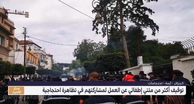 الجزائر .. توقيف أكثر من 200 إطفائي عن العمل لمشاركتهم في تظاهرة احتجاجية