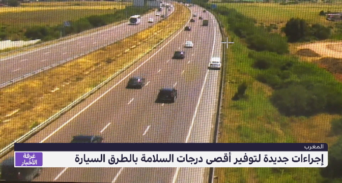 روبورتاج .. إجراءات جديدة لتوفير أقصى درجات السلامة بالطرق السيارة المغربية