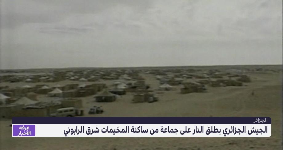 الجيش الجزائري يطلق النار على أفراد من ساكنة المخيمات .. أسماء الضحايا ومعطيات حصرية لميدي1تيفي