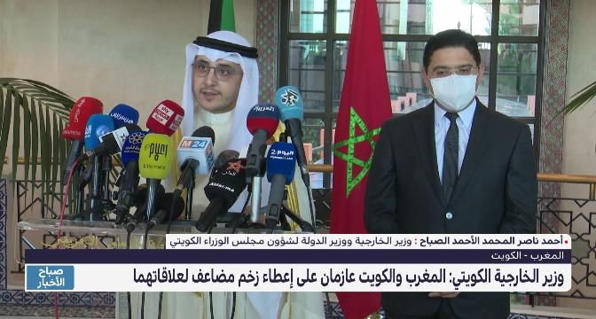 وزير الخارجية الكويتي: المغرب والكويت عازمان على إعطاء زخم مضاعف لعلاقاتهما