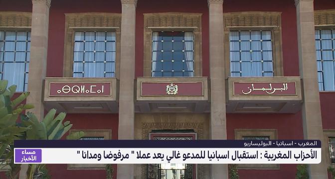 """أحزاب مغربية: استقبال إسبانيا للمدعو ابراهيم غالي يُعد عملا """"مرفوضا ومدانا"""""""
