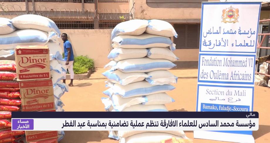 مالي ..  فرع مؤسسة محمد السادس ينظم عملية تضامنية تستهدف الأسر المعوزة