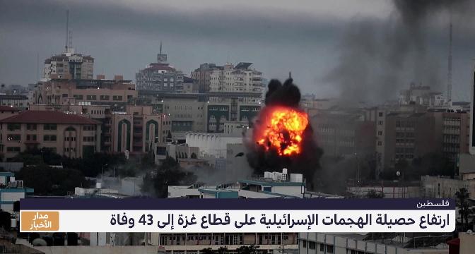 ارتفاع حصيلة الهجمات الإسرائيلية على قطاع غزة إلى 43 شهيدا