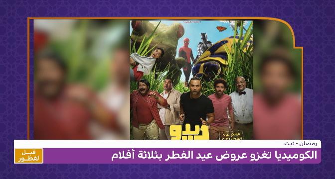 #رمضان_نيت .. الكوميديا تغزو عروض عيد الفطر بثلاثة أفلام