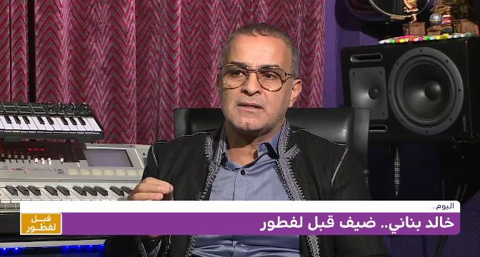 الفنان خالد بناني يفتح قلبه لبرنامج #قبل_لفطور