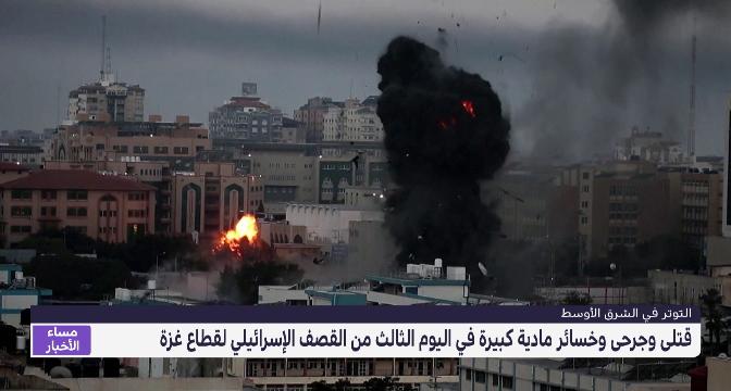 قتلى وجرحى وخسائر مادية كبيرة في اليوم الثالث من القصف الإسرائيلي لقطاع غزة