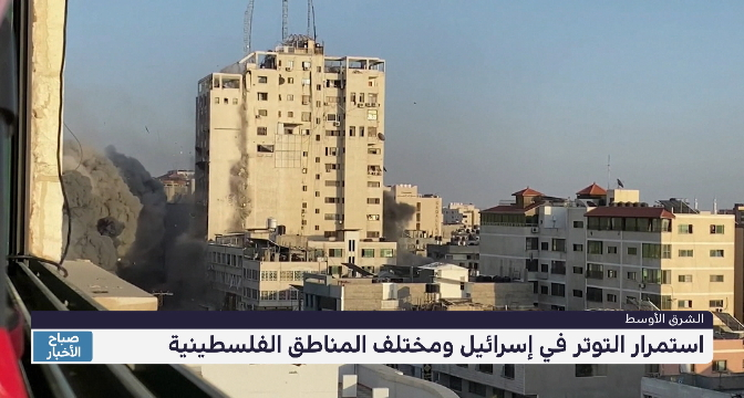 استمرار التوتر في إسرائيل ومختلف المناطق الفلسطينية