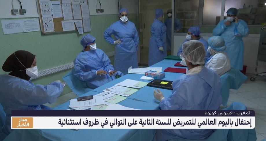 للسنة الثانية تواليا في ظل ظروف استثنائية .. المغرب يحتفل باليوم العالمي للتمريض