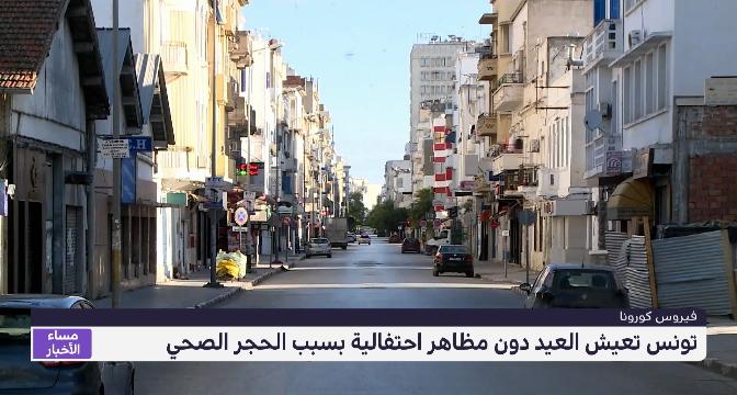 تونس تعيش العيد دون مظاهر احتفالية بسبب الحجر الصحي