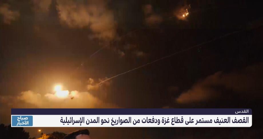 القدس .. القصف العنيف مستمر على قطاع غزة ودفعات من الصواريخ نحو المدن الإسرائيلية