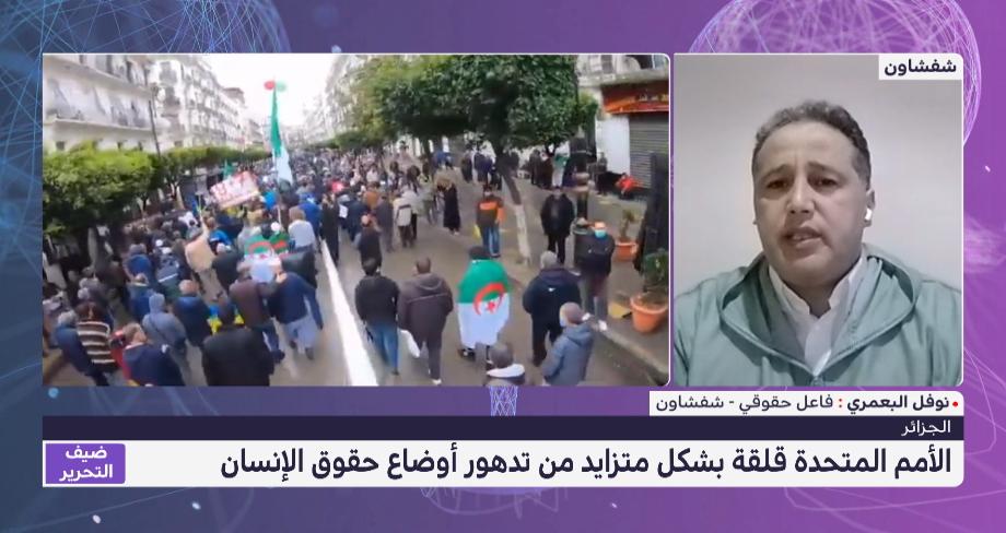 نوفل البعمري يلقي الضوء على تزايد قلق الأمم المتحدة من تدهور أوضاع حقوق الإنسان في الجزائر