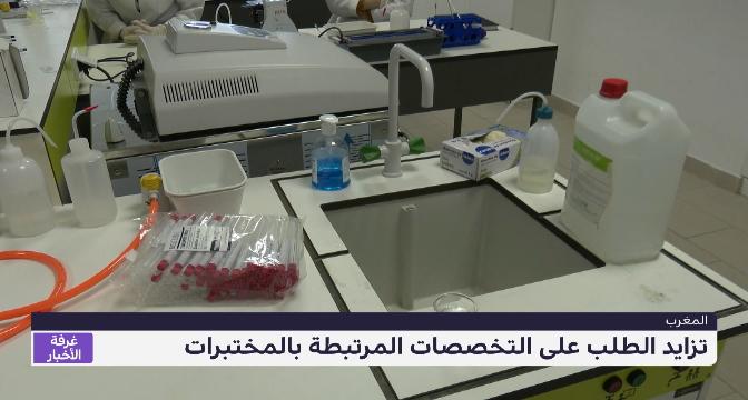 روبورتاج من الدار البيضاء .. تزايد الطلب على التخصصات المرتبطة بالمختبرات الطبية