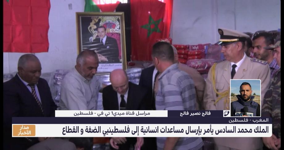 الملك محمد السادس يعطي تعليماته لإرسال مساعدات إنسانية عاجلة إلى الضفة الغربية وقطاع غزة