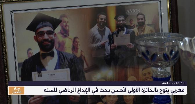 الفيفا.. مغربي يتوج بالجائزة الأولى لأحسن بحث في الإبداع الرياضي للسنة