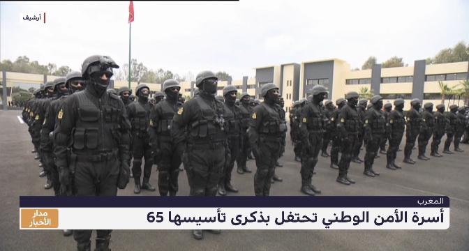 أسرة الأمن الوطني تحتفل بالذكرى الـ65 لتأسيسها