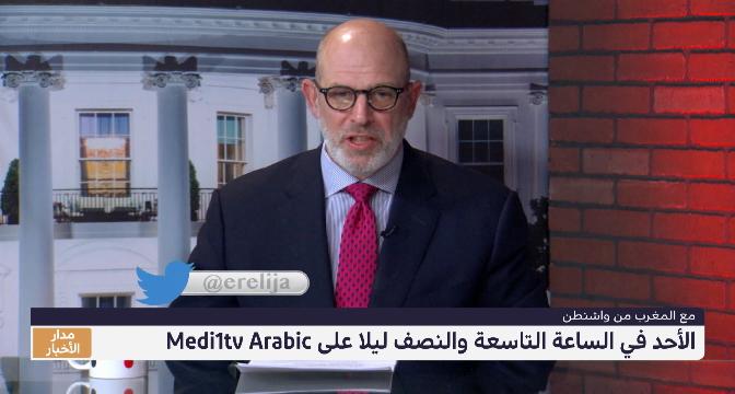 التعاون العسكري المغربي الأمريكي موضوع حلقة جديدة في #مع_المغرب_من_واشنطن