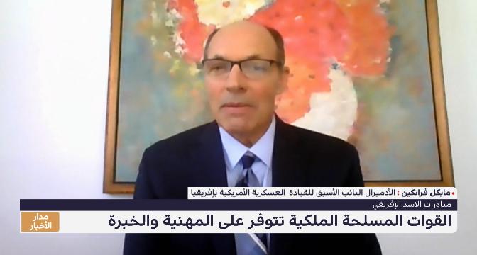 الأدميرال مايكل فرانكين: مناورات الأسد الإفريقي تشمل البر والبحر والجو