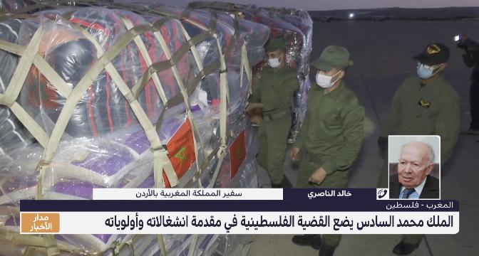 """السفير المغربي في الأردن: """"المملكة ستظل تقف إلى جانب الأشقاء الفلسطينيين"""""""