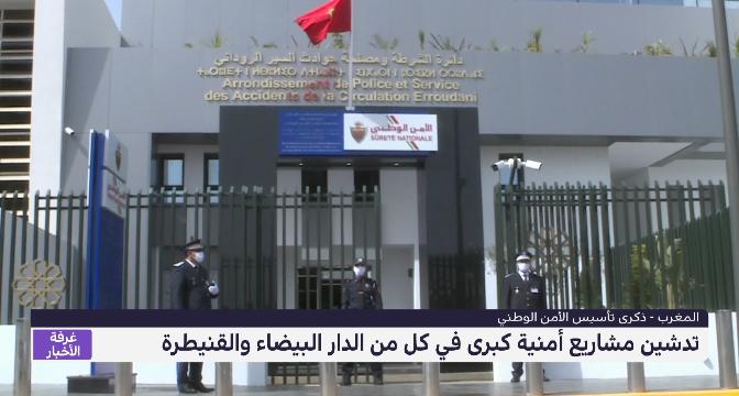 مشاريع أمنية كبرى تجسد التحول الكبير للمؤسسة في عهد الملك محمد السادس