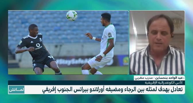 قراءة عبد الواحد بنحساين في مستوى مباراة الرجاء وأورلاندو بيراتس في كأس الكونفدرالية الإفريقية