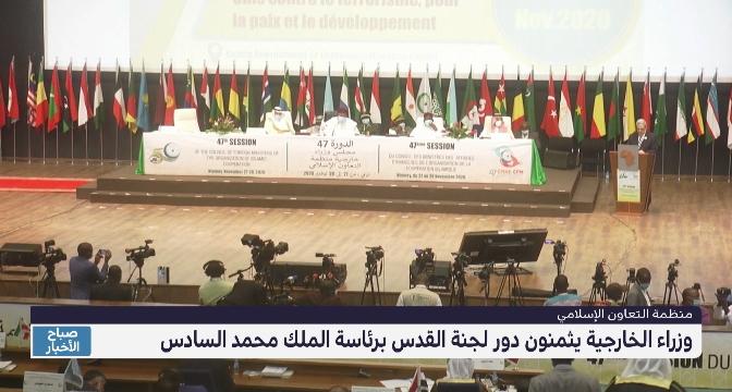 وزراء الخارجية يثمنون دور لجنة القدس برئاسة الملك محمد السادس