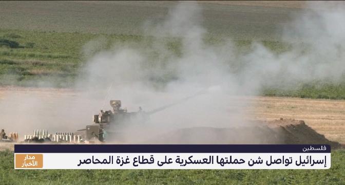 إسرائيل تواصل شن حملتها العسكرية على قطاع غزة المحاصر