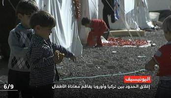 ملف.. يونيسف: إغلاق الحدود بين تركيا وأوروبا يفاقم معاناة الأطفال