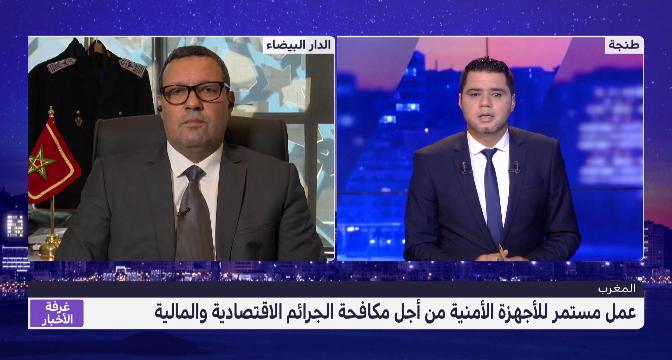 عبد اللطيف بنملوك يتحدث عن العمل المستمر للأجهزة الأمنية من أجل مكافحة الجرائم الاقتصادية والمالية