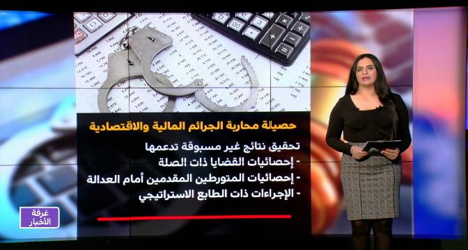 شاشة تفاعلية.. حصيلة محاربة الجرائم المالية والاقتصادية