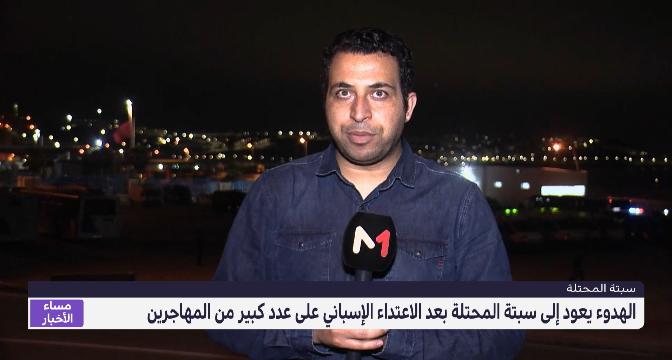 موفد ميدي 1 تيفي يرصد الأجواء بالفنيدق على الحدود مع سبتة المحتلة