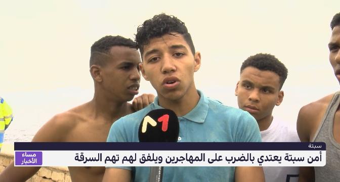 أمن سبتة يعتدي بالضرب على المهاجرين .. شهادات شباب حاولوا الهجرة عبر سبتة المحتلة