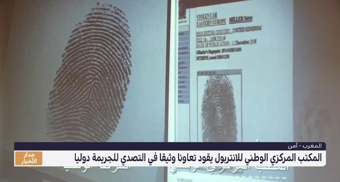 المكتب المركزي الوطني للأنتربول يقود تعاونا وثيقا في التصدي للجريمة دوليا