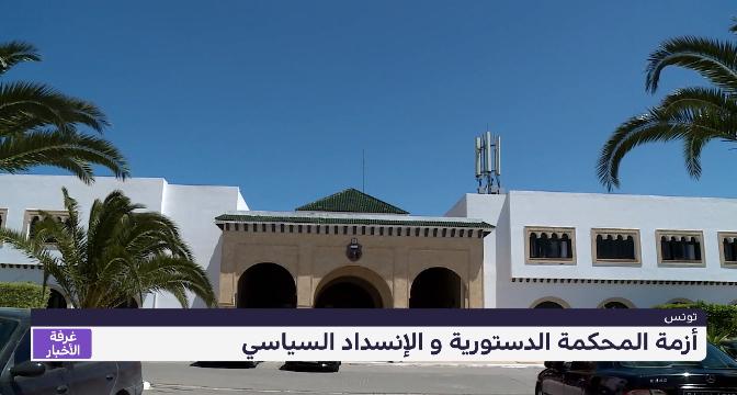 تونس .. أزمة المحكمة الدستورية والانسداد السياسي